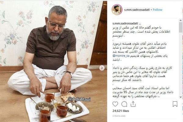 سید احسان سخایی,اخبار سیاسی,خبرهای سیاسی,اخبار سیاسی ایران