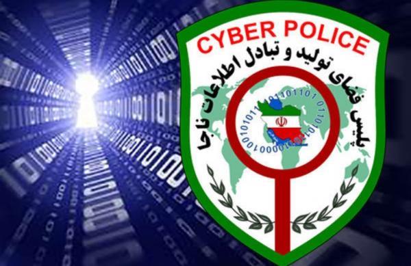 پلیس فتا ناجا,اخبار اجتماعی,خبرهای اجتماعی,حقوقی انتظامی