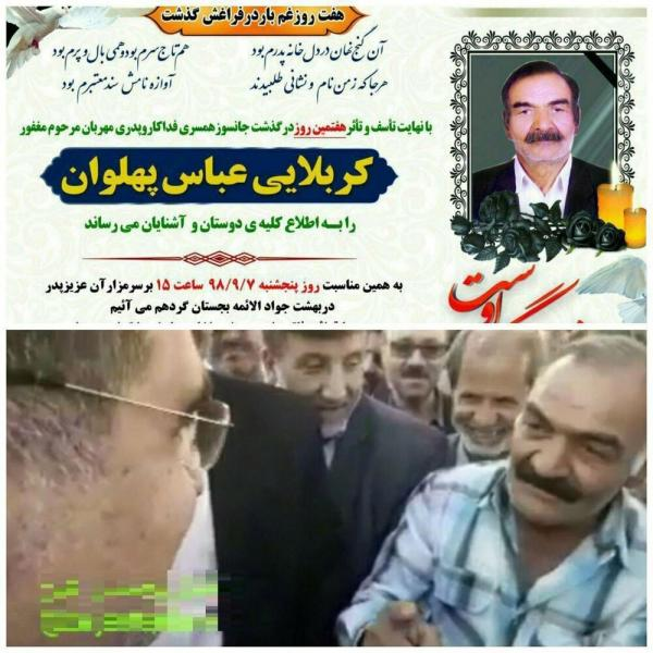 مرحوم عباس پهلوان,اخبار پزشکی,خبرهای پزشکی,بهداشت
