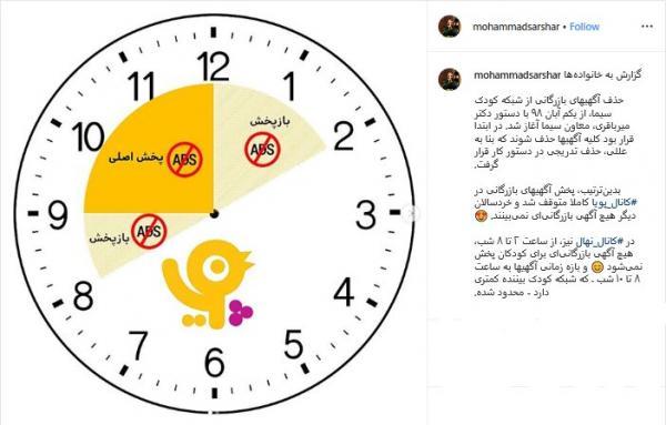 محمد سرشار,اخبار صدا وسیما,خبرهای صدا وسیما,رادیو و تلویزیون