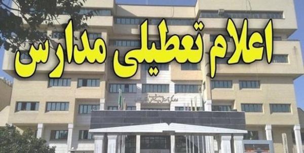 تعطیلی مدارس تهران در 24 آذر 98,نهاد های آموزشی,اخبار آموزش و پرورش,خبرهای آموزش و پرورش