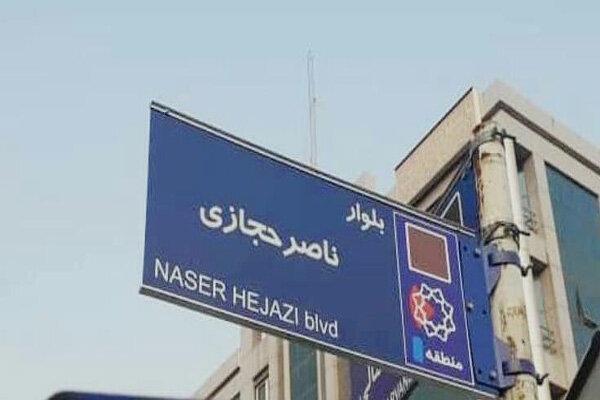 تابلوی بلوار ناصر حجازی,اخبار اجتماعی,خبرهای اجتماعی,شهر و روستا