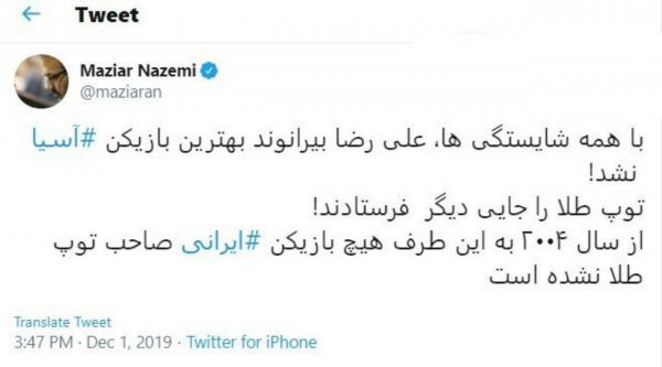 علیرضا بیرانوند,اخبار فوتبال,خبرهای فوتبال,فوتبال ملی