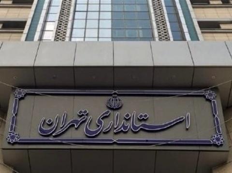 استانداری تهران,اخبار اجتماعی,خبرهای اجتماعی,شهر و روستا