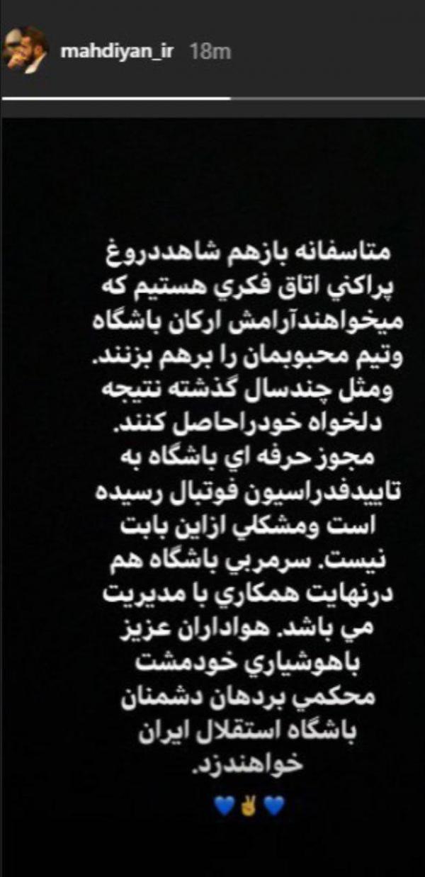 باشگاه استقلال,اخبار فوتبال,خبرهای فوتبال,لیگ برتر و جام حذفی