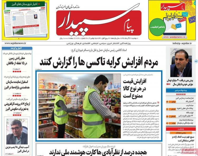 عناوین روزنامه های استانی دوشنبه چهارم آذر ۱۳۹۸,روزنامه,روزنامه های امروز,روزنامه های استانی