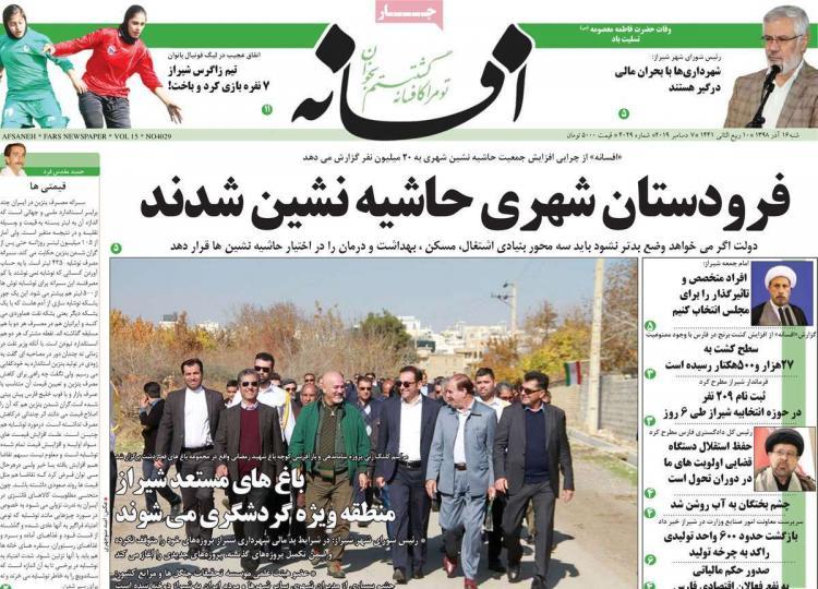 عناوین روزنامه های استانی شنبه شانزدهم آذرماه ۱۳۹۸,روزنامه,روزنامه های امروز,روزنامه های استانی