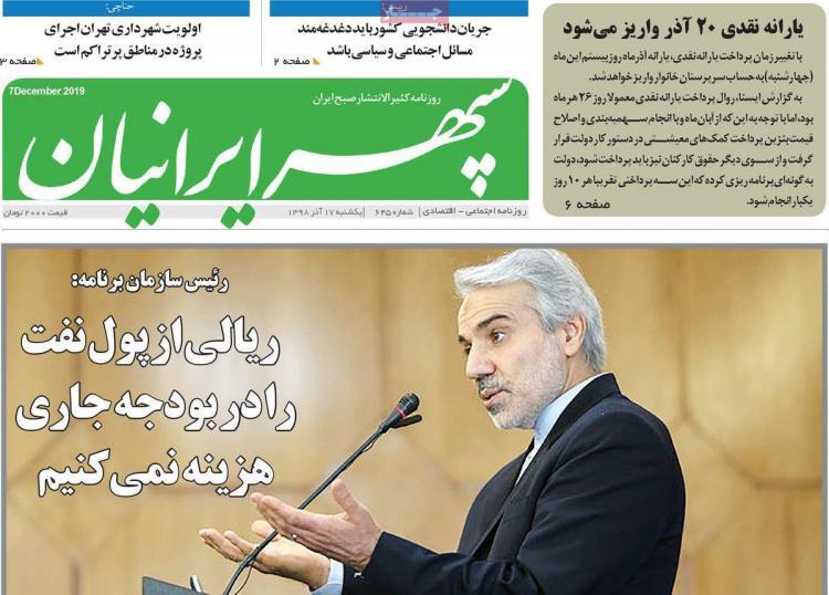 عناوین روزنامه های استانی یکشنبه هفدهم آذر ۱۳۹۸,روزنامه,روزنامه های امروز,روزنامه های استانی