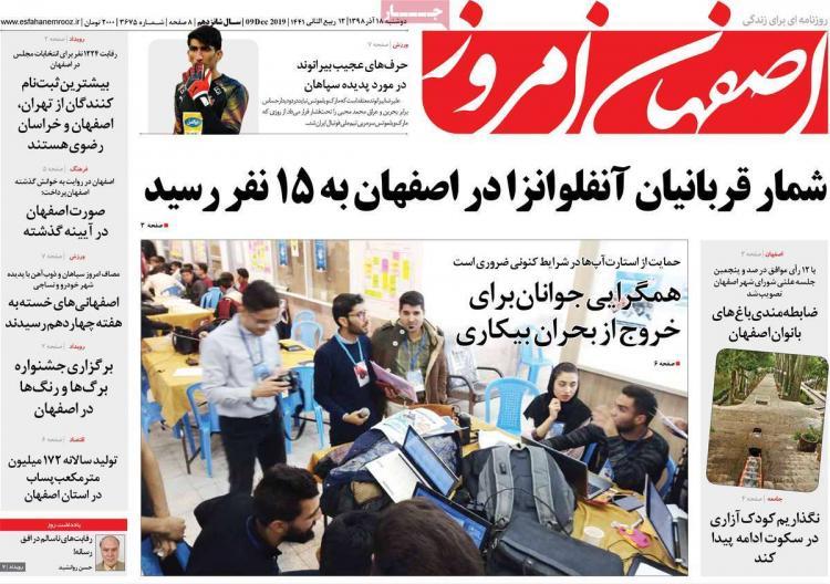 عناوین روزنامه های استانی دوشنبه هجدهم آذر ۱۳۹۸,روزنامه,روزنامه های امروز,روزنامه های استانی