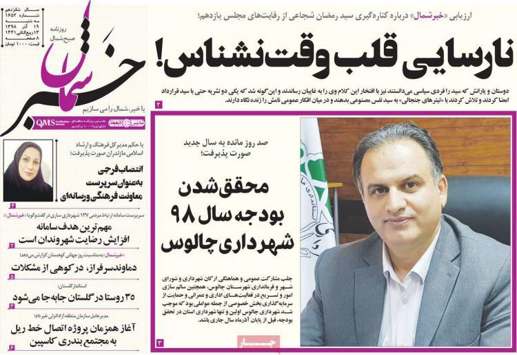 عناوین روزنامه های استانی سه شنبه نوزدهم آذر ۱۳۹۸,روزنامه,روزنامه های امروز,روزنامه های استانی
