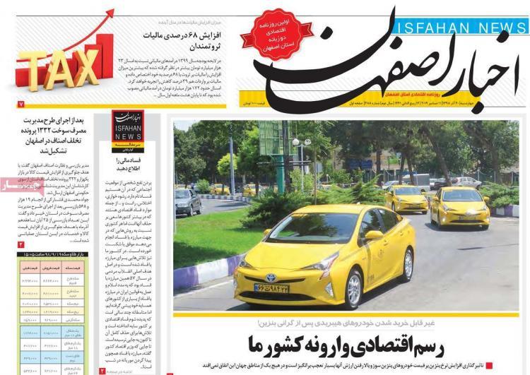 عناوین روزنامه های استانی چهارشنبه بیستم آذر ۱۳۹۸,روزنامه,روزنامه های امروز,روزنامه های استانی