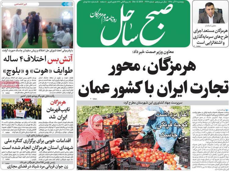 عناوین روزنامه های استانی پنجشنبه بیست و یکم آذر ۱۳۹۸,روزنامه,روزنامه های امروز,روزنامه های استانی
