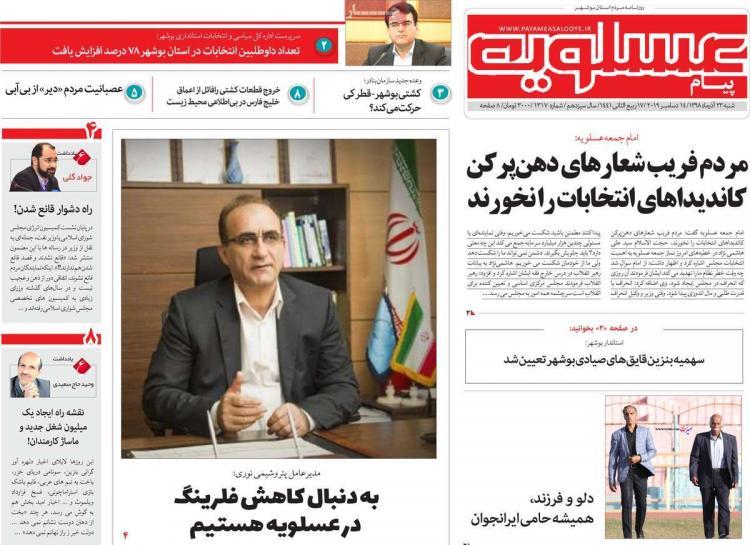 عناوین روزنامه های استانی شنبه بیست و سوم آذر ۱۳۹۸,روزنامه,روزنامه های امروز,روزنامه های استانی