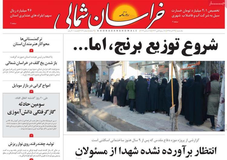 عناوین روزنامه های استانی یکشنبه بیست و چهارم آذر ۱۳۹۸,روزنامه,روزنامه های امروز,روزنامه های استانی
