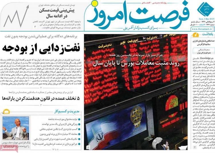 عناوین روزنامه های اقتصادی یکشنبه دهم آذر ۱۳۹۸,روزنامه,روزنامه های امروز,روزنامه های اقتصادی