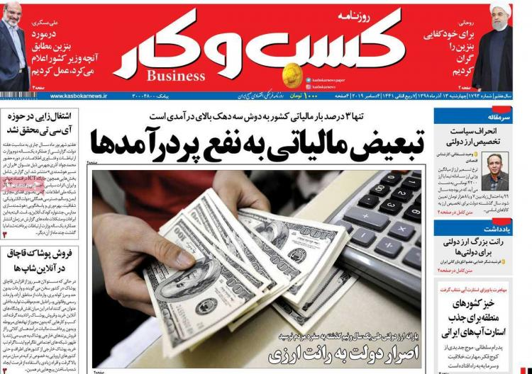 عناوین روزنامه های اقتصادی چهارشنبه سیزدهم آذر ۱۳۹۸,روزنامه,روزنامه های امروز,روزنامه های اقتصادی