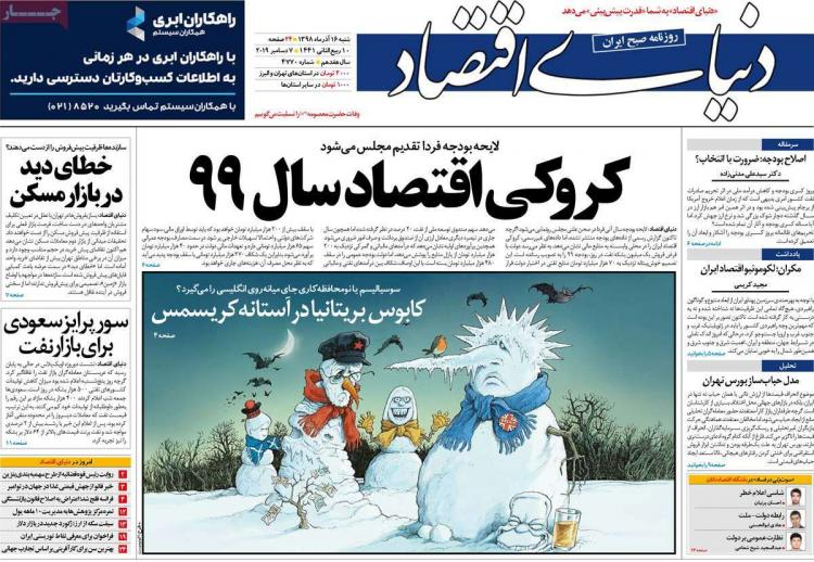 عناوین روزنامه های اقتصادی شنبه شانزدهم آذرماه ۱۳۹۸,روزنامه,روزنامه های امروز,روزنامه های اقتصادی