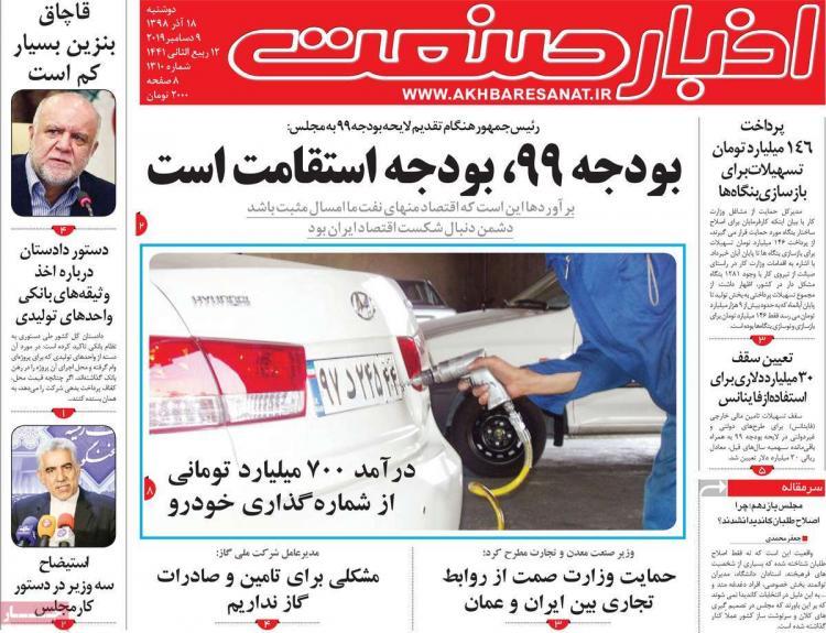 عناوین روزنامه های اقتصادی دوشنبه هجدهم آذر ۱۳۹۸,روزنامه,روزنامه های امروز,روزنامه های اقتصادی