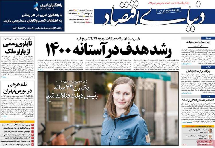 عناوین روزنامه های اقتصادی سه شنبه نوزدهم آذر ۱۳۹۸,روزنامه,روزنامه های امروز,روزنامه های اقتصادی