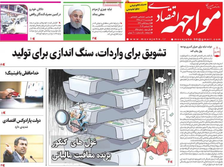 عناوین روزنامه های اقتصادی پنجشنبه بیست و یکم آذر ۱۳۹۸,روزنامه,روزنامه های امروز,روزنامه های اقتصادی