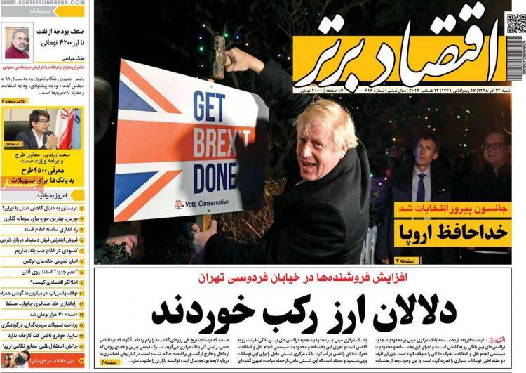 عناوین روزنامه های اقتصادی شنبه بیست و سوم آذر ۱۳۹۸,روزنامه,روزنامه های امروز,روزنامه های اقتصادی