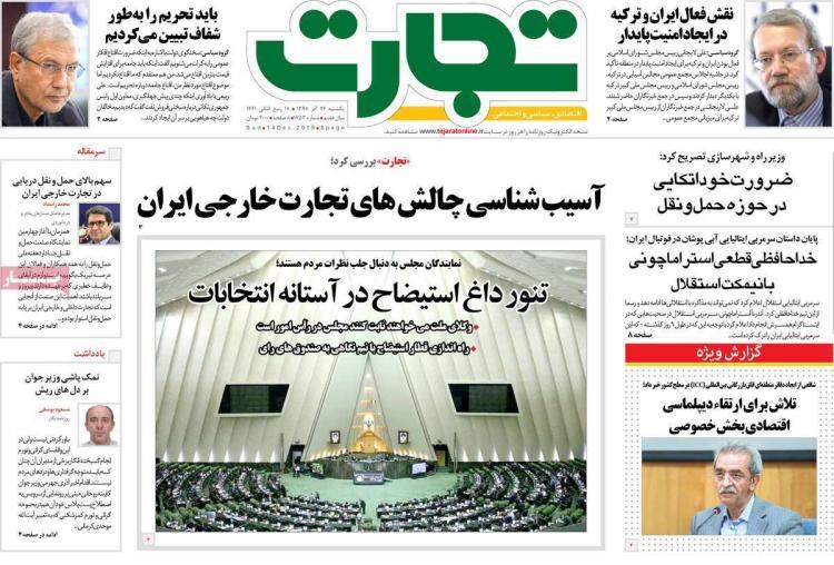 عناوین روزنامه های اقتصادی یکشنبه بیست و چهارم آذر ۱۳۹۸,روزنامه,روزنامه های امروز,روزنامه های اقتصادی