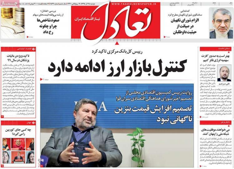عناوین روزنامه های اقتصادی دوشنبه بیست و پنجم آذر ۱۳۹۸,روزنامه,روزنامه های امروز,روزنامه های اقتصادی