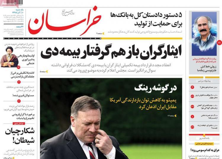 عناوین روزنامه های سیاسی یکشنبه دهم آذر ۱۳۹۸,روزنامه,روزنامه های امروز,اخبار روزنامه ها
