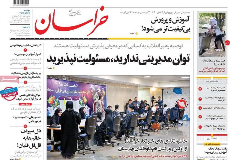 عناوین روزنامه های سیاسی دوشنبه یازدهم آذر ۱۳۹۸,روزنامه,روزنامه های امروز,اخبار روزنامه ها