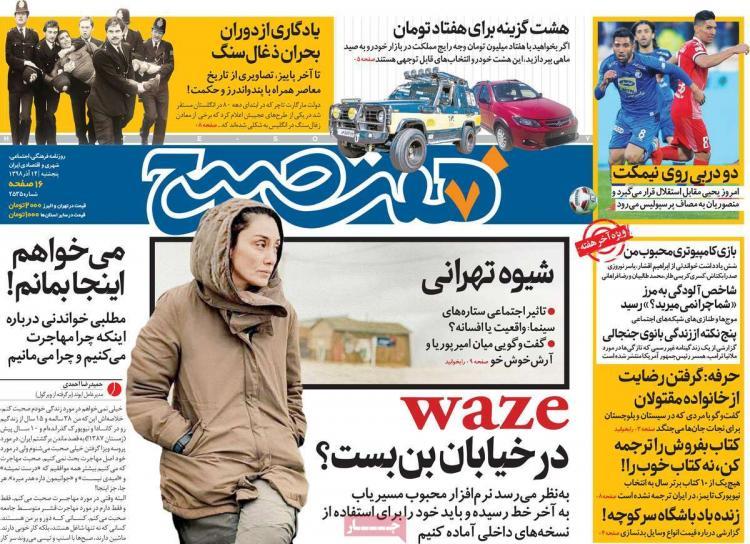 عناوین روزنامه های سیاسی پنجشنبه چهاردهم آذر ۱۳۹۸,روزنامه,روزنامه های امروز,اخبار روزنامه ها