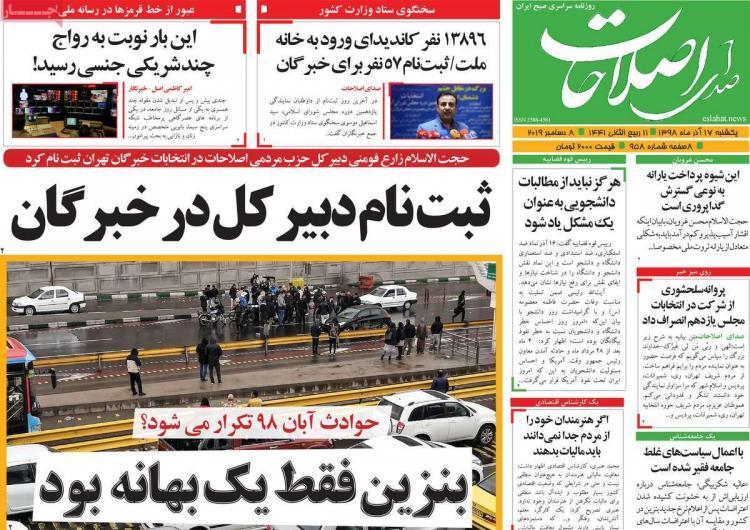 عناوین روزنامه های سیاسی یکشنبه هفدهم آذر ۱۳۹۸,روزنامه,روزنامه های امروز,اخبار روزنامه ها