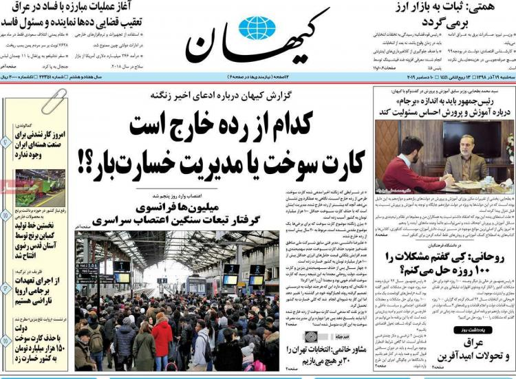 عناوین روزنامه های سیاسی سه شنبه نوزدهم آذر ۱۳۹۸,روزنامه,روزنامه های امروز,اخبار روزنامه ها