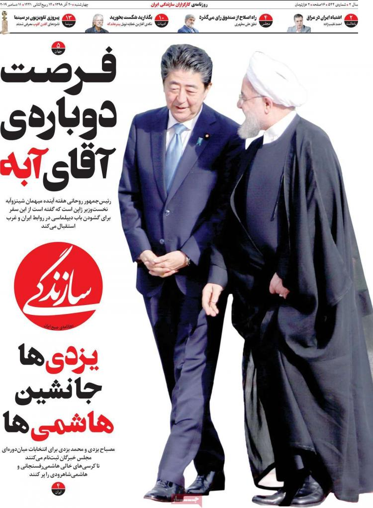 عناوین روزنامه های سیاسی چهارشنبه بیستم آذر ۱۳۹۸,روزنامه,روزنامه های امروز,اخبار روزنامه ها
