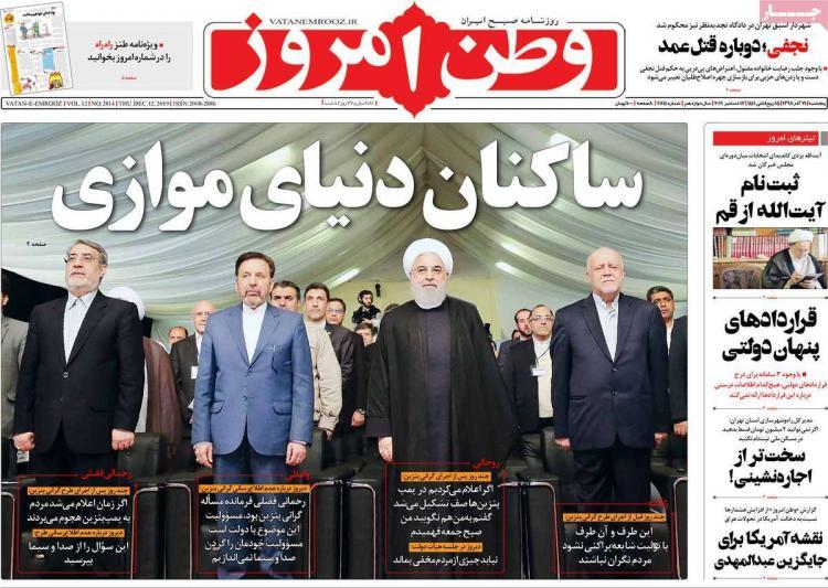 عناوین روزنامه های سیاسی پنجشنبه بیست و یکم آذر ۱۳۹۸,روزنامه,روزنامه های امروز,اخبار روزنامه ها