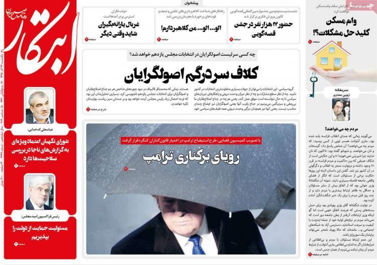 عناوین روزنامه های سیاسی یکشنبه بیست و چهارم آذر ۱۳۹۸,روزنامه,روزنامه های امروز,اخبار روزنامه ها