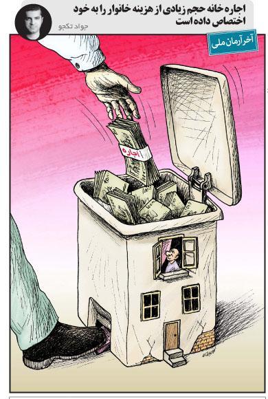 کاریکاتور هزینه اجاره مسکن,کاریکاتور,عکس کاریکاتور,کاریکاتور اجتماعی