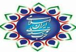 حزب توسعه ملی ایران اسلامی,اخبار سیاسی,خبرهای سیاسی,احزاب و شخصیتها
