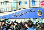 تجمع هواداران استقلال مقابل ساختمان باشگاه,اخبار فوتبال,خبرهای فوتبال,حواشی فوتبال