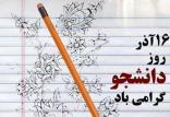 روز دانشجو,اخبار سیاسی,خبرهای سیاسی,اخبار سیاسی ایران