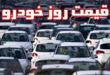 قیمت محصولات ایران خودرو سایپا در تاریخ 7 آذر 98,اخبار خودرو,خبرهای خودرو,بازار خودرو