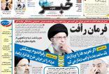 عناوین روزنامه های استانی پنجشنبه چهاردهم آذر ۱۳۹۸,روزنامه,روزنامه های امروز,روزنامه های استانی