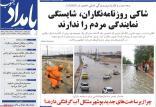 عناوین روزنامه های استانی دوشنبه بیست و پنجم آذر ۱۳۹۸,روزنامه,روزنامه های امروز,روزنامه های استانی