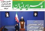 عناوین روزنامه های استانی چهارشنبه سیزدهم آذر ۱۳۹۸,روزنامه,روزنامه های امروز,روزنامه های استانی