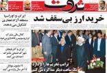 عناوین روزنامه های اقتصادی پنجشنبه چهاردهم آذر ۱۳۹۸,روزنامه,روزنامه های امروز,روزنامه های اقتصادی