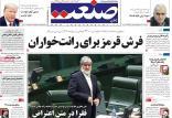 عناوین روزنامه های اقتصادی چهارشنبه بیستم آذر ۱۳۹۸,روزنامه,روزنامه های امروز,روزنامه های اقتصادی