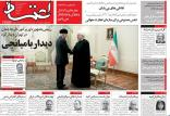 عناوین روزنامه های سیاسی چهارشنبه سیزدهم آذر ۱۳۹۸,روزنامه,روزنامه های امروز,اخبار روزنامه ها