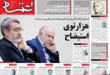 عناوین روزنامه های سیاسی دوشنبه بیست و پنجم آذر ۱۳۹۸,روزنامه,روزنامه های امروز,اخبار روزنامه ها