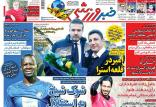 عناوین روزنامه های ورزشی چهارشنبه سیزدهم آذر ۱۳۹۸,روزنامه,روزنامه های امروز,روزنامه های ورزشی