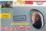 عناوین روزنامه های ورزشی پنجشنبه چهاردهم آذر ۱۳۹۸,روزنامه,روزنامه های امروز,روزنامه های ورزشی