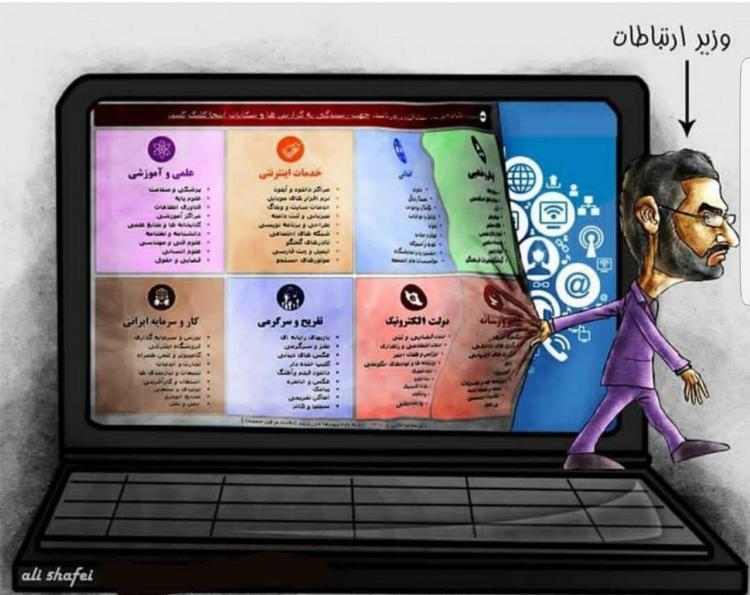 کاریکاتور محمدجواد آذری جهرمی,کاریکاتور,عکس کاریکاتور,کاریکاتور اجتماعی